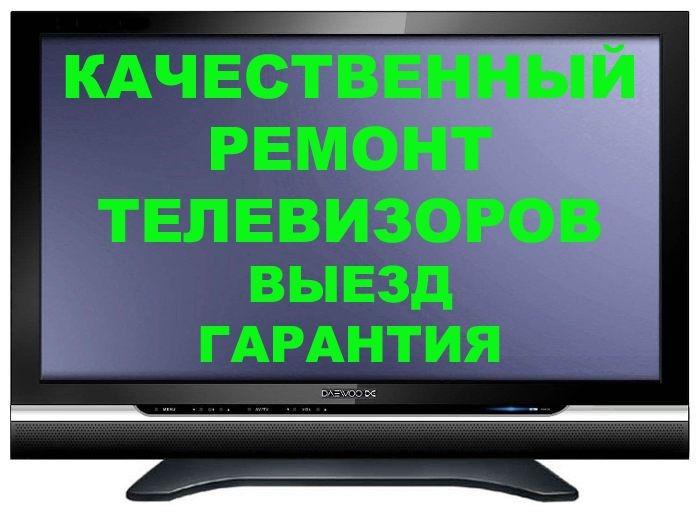 Ремонт телевизоров на дому картинки